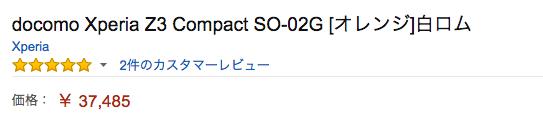 Xperia Z3 Compact SO-02G docomoオレンジ