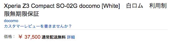 Xperia Z3 Compact SO-02G docomo白