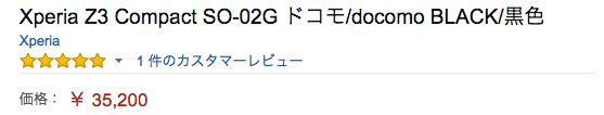Xperia Z3 Compact SO-02G docomo黒