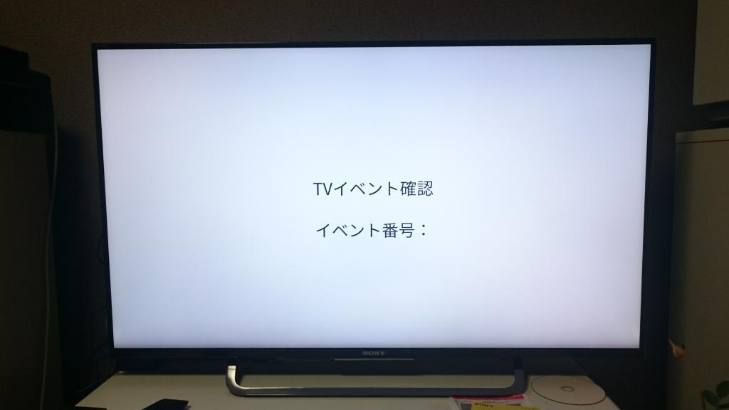 スマートTV確認イメージ